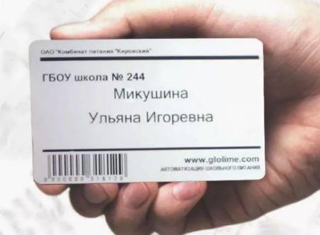 SHkolnaya-karta-Glolajm--e1539245208987.jpg