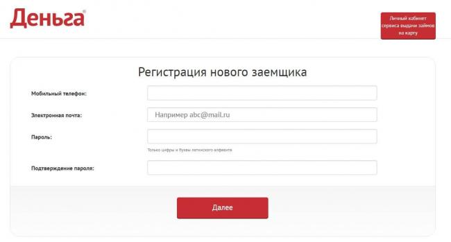 Registratsiya-lichnogo-kabineta-Denga.jpg