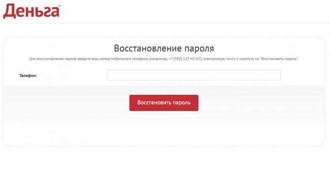 Vosstanovlenie-parolya-lichnogo-kabineta-Denga.jpg