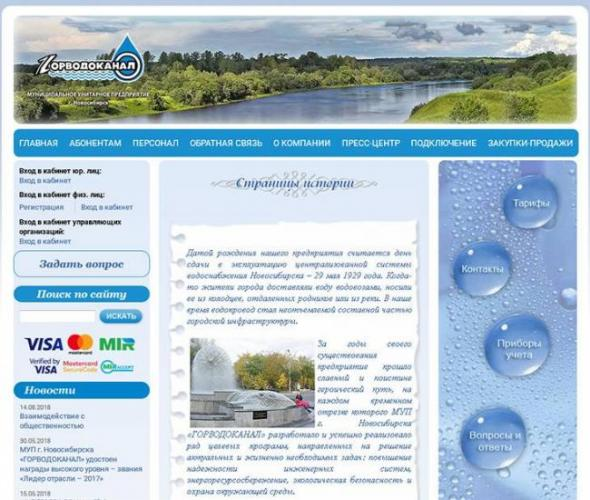 voda-novosibirsk1.jpg