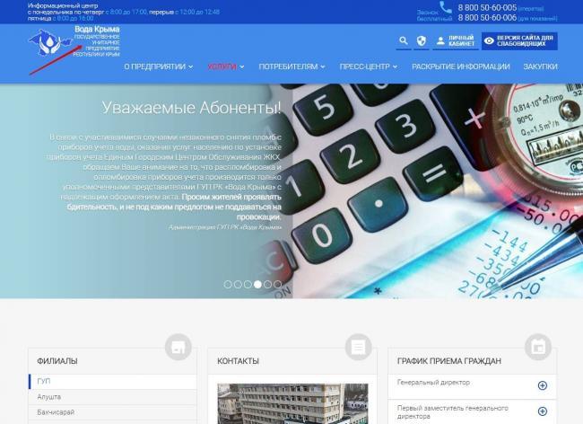 ГУП-РК-Вода-Крыма-официальный-сайт.jpg