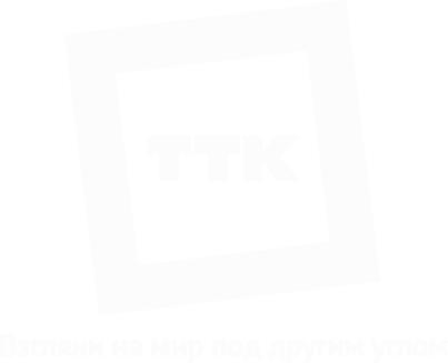Былый-логотип-ТТК.png