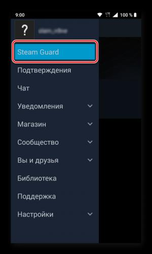 Perehod-k-aktivaczii-zashhity-v-mobilnom-prilozhenii-Steam.png