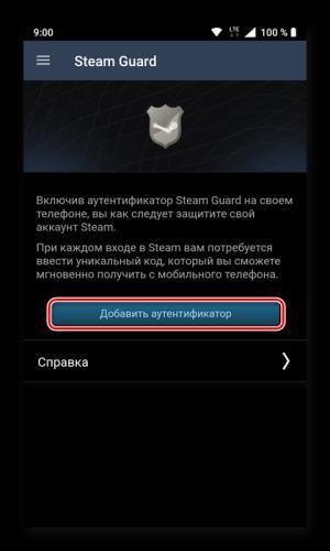Dobavit-autentifikator-v-mobilnom-prilozhenii-Steam.png