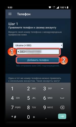 Vvod-nomera-dlya-privyazki-telefona-k-klientu-prilozheniya-Steam.png