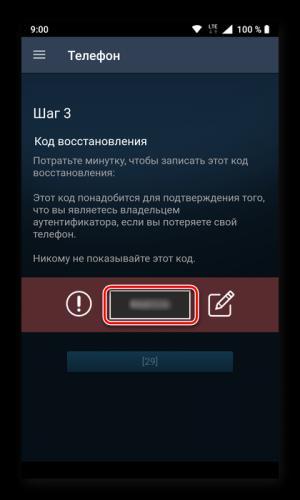 Zapis-koda-vosstanovleniya-pri-ispolzovanii-zashhity-v-Steam.png