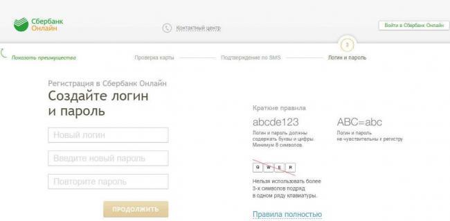 register-sber.jpg