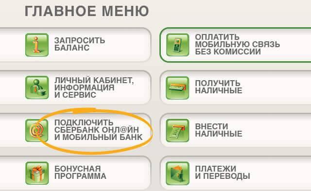 sber-online-bankomat.jpg