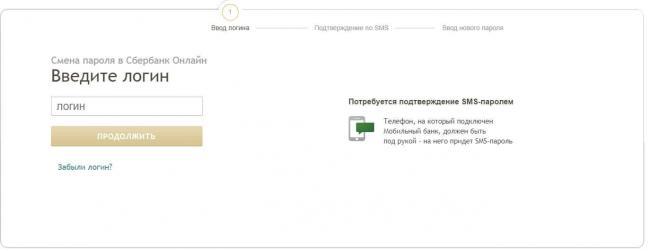 sberbank-online-vosstanovlenie-parolya.jpg