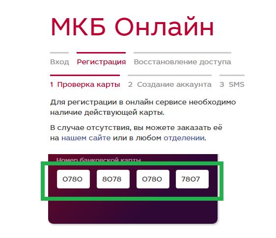 3-mkb-onlayn-lichnyy-kabinet.png