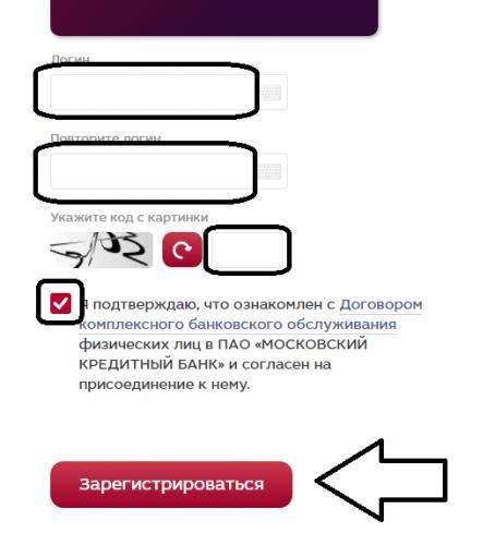 4-mkb-onlayn-lichnyy-kabinet.png
