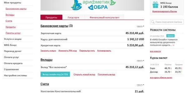 6-mkb-onlayn-lichnyy-kabinet.jpg