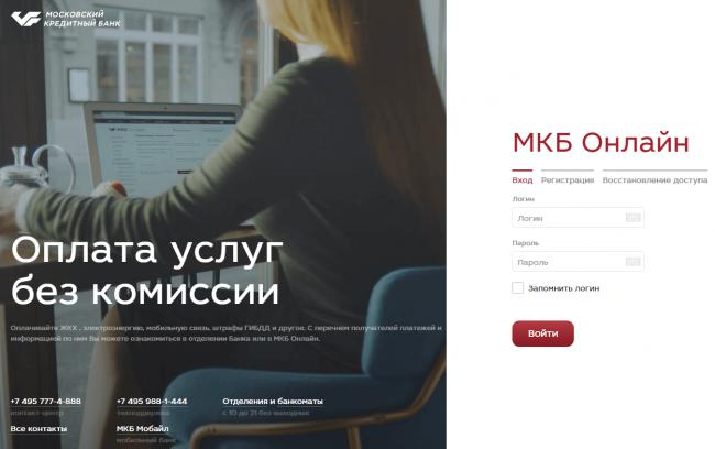 lb-online-stranica-vhoda.png