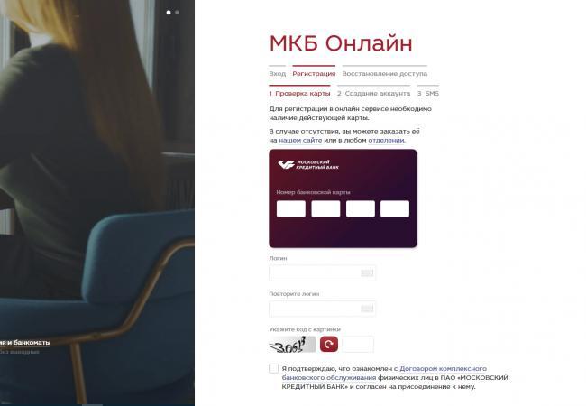 mkb-online-stranica-registracii.png