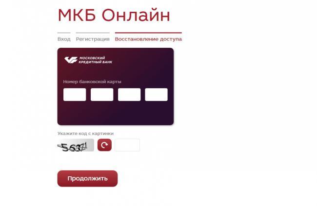 mkb-online-vosstanovlenie-parolya.png