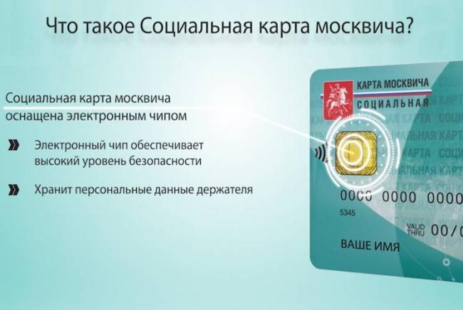 informatsiya-zakodirovannaya-v-chipe-sotsialnoy-karty-moskvicha.jpg