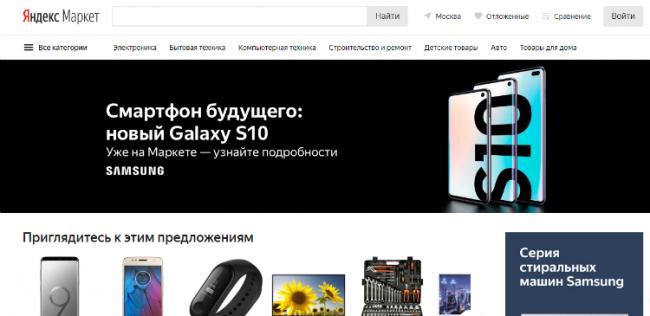 1551052167_market-yandex-oficialnij-sajt.png
