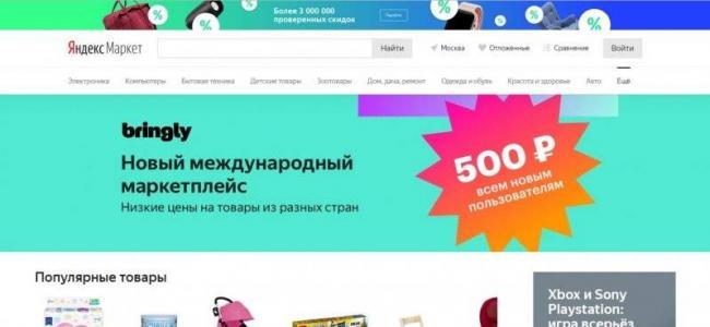 1543186287_market-yandex_sayt.jpg
