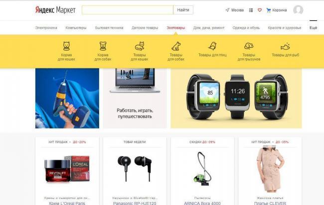 Kak_dobavit_internet-magazin_v_yandeks_market_4.jpg