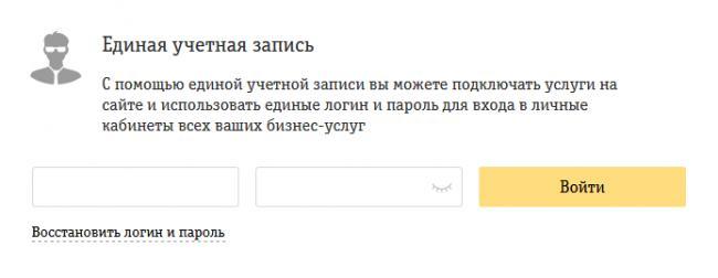 Bilajn-dlya-Biznesa-vhod-v-lichnyj-kabinet.png