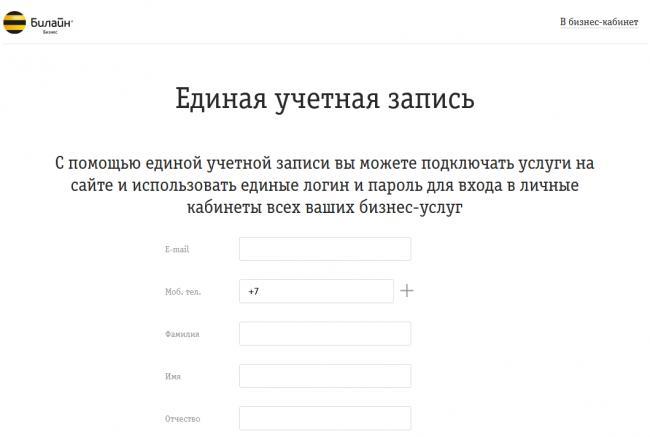 Registratsiya-lichnogo-kabineta-Bilajn-Biznes.png