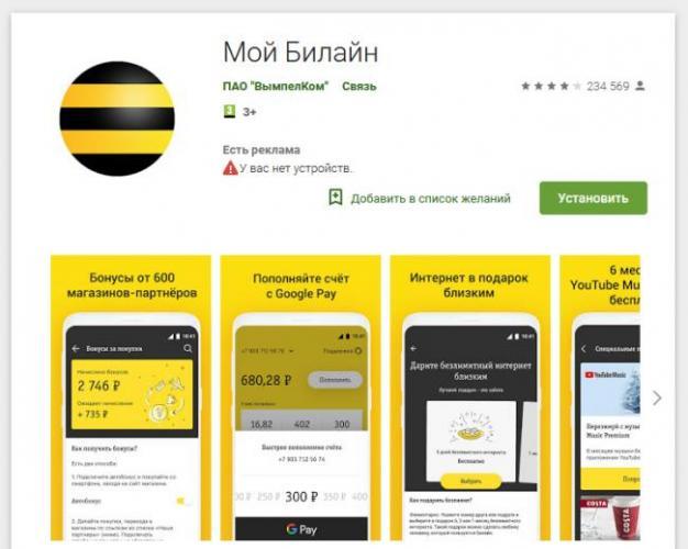 Mobilnoe-prilozhenie-Bilajn-Biznes.png