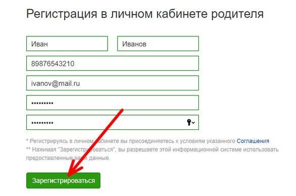 registratsiya-v-lichnom-kabinete.jpg