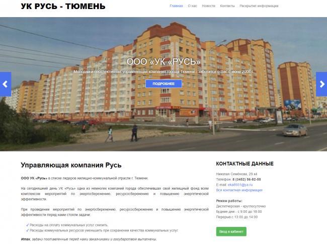 uk-rus-site.png