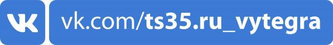 ts35.ru_vytegra.jpg