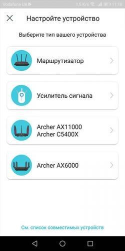 1563879750_dobavleniye-ustroystva-tp-link.jpg
