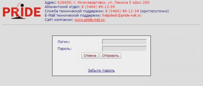 pride-net-lk.png