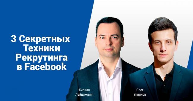 Rekruting_mlm_facebook.jpg