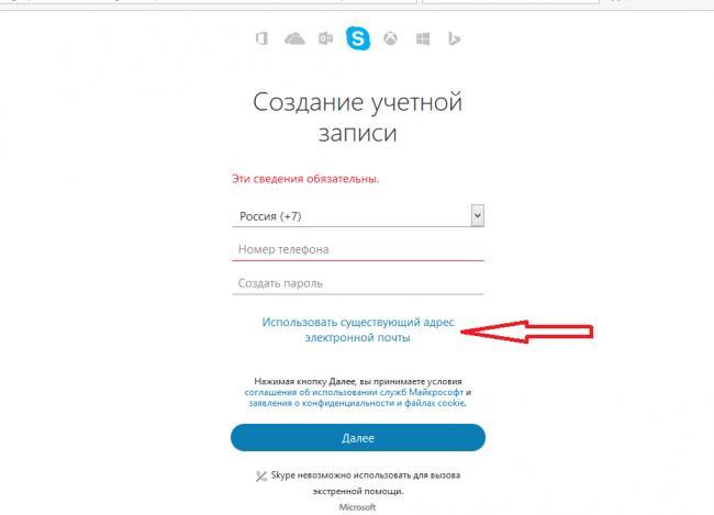registratsiya-novoj-uchetnoj-zapisi-v-skajp-image3.png