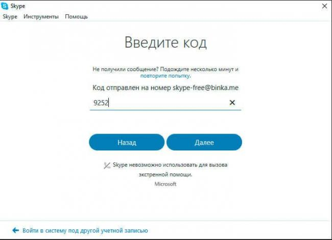 skype-registraciya-6.jpg