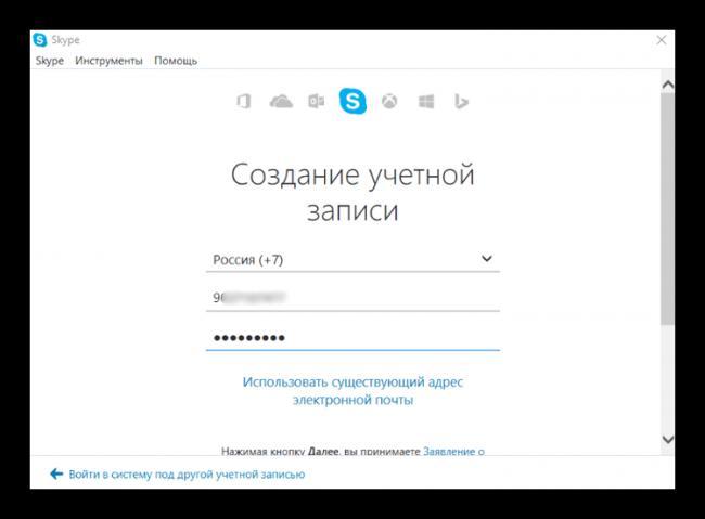Создать-учетную-запись-Скайп-1.png