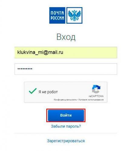 pochta-rossii-vhod-v-lichnii_kabinet-1.jpg