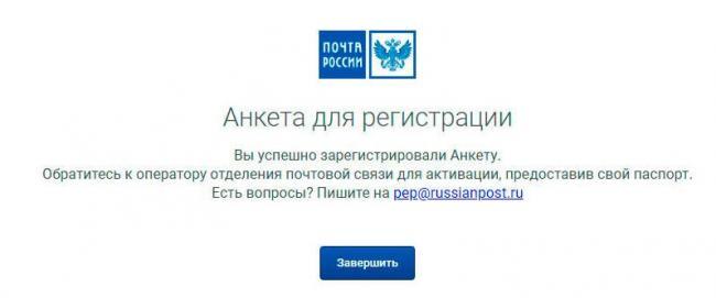pochta-rossii-anketa-zaregistririvana.jpg