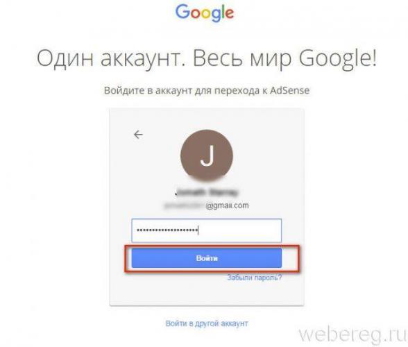 google-adsense-4-640x544.jpg