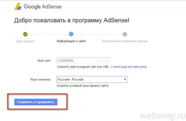 google-adsense-7-640x417.jpg