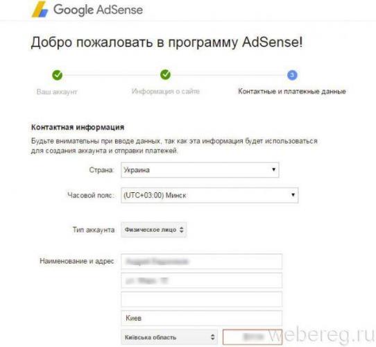 google-adsense-8-640x590.jpg