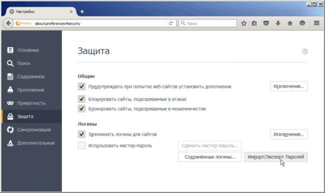 дополнения для сохранения паролей в firefox