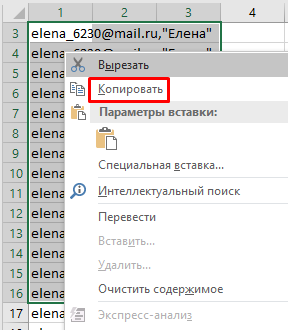 kopirovat-yacheyki.png