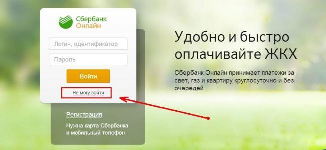 sber_online_parol1.jpg
