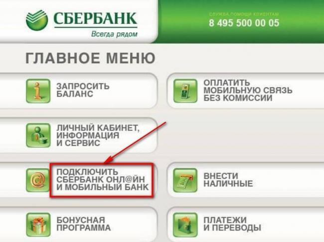 menu-sberbank-online-reg.jpg