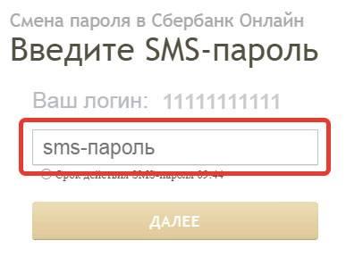 vvedite-sms-parol.jpg