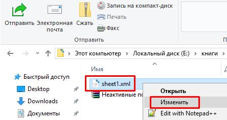 izmenit-dokument.png