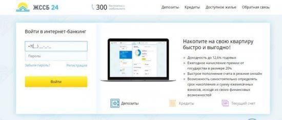 lichkab-zhylstroysberbank-1-550x234.jpg