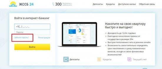 lichkab-zhylstroysberbank-3-550x234.jpg