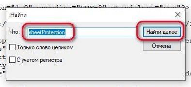 sheetprotection.jpg