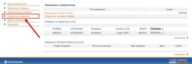 chelindbank-service.png